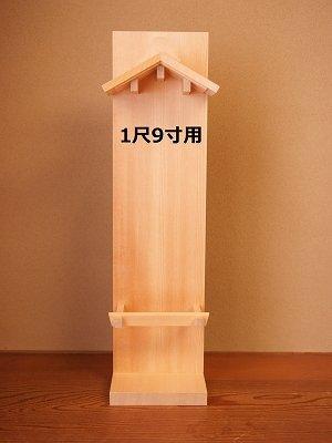 画像2: お札立て 1尺9寸